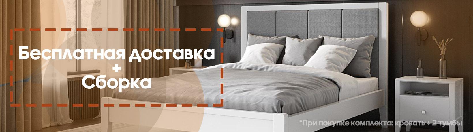 Скидка при покупке кровать + 2 тумбы